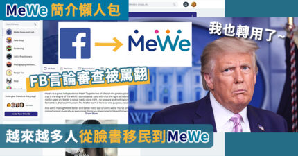 大家都從臉書移民到「MeWe」?主張沒廣告、不審查的新平台