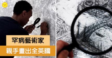 他「徒手畫出」69座城市 作品「比照片還細膩」:再不做就來不及了