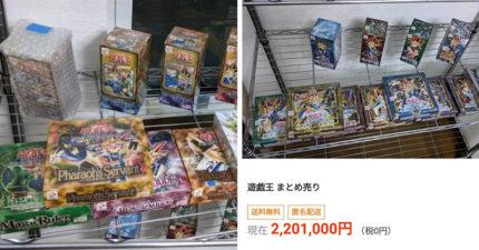 「抓包夫出軌」猛妻出大招報復!拍賣「絕版遊戲王卡」飆天價